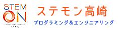ステモン高崎校:新時代の習い事、小学生プログラミング教室・ロボット教室・ブロック教材ものづくり教室(群馬県高崎市)