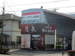 ステモン高崎校外観